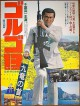 Adaptation de manga en fiction non animée   cover film Golgo 13: Assignment Kowloon